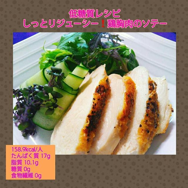 【レシピ】しっとりジューシーな鶏胸肉のソテー