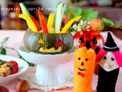 ハロウィン♪坊ちゃんかぼちゃのクリームチーズディップ