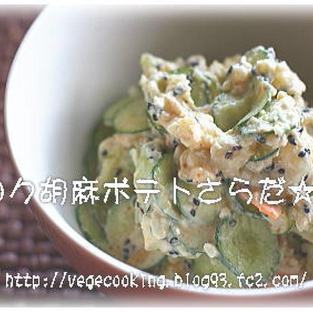 コク胡麻ポテトサラダ☆