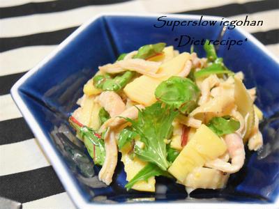 【おうちのみ大使】たけのこと鶏肉のマリネ。粒マスタードで味付け簡単洋風たけのこレシピ。