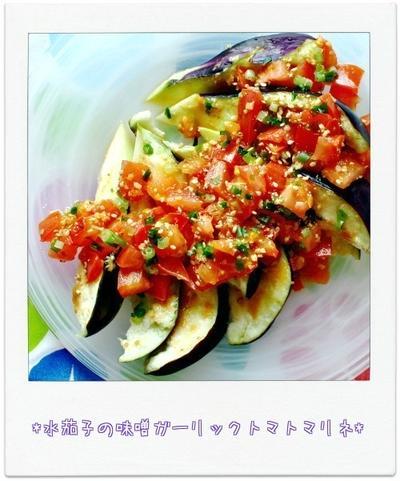 ☆水茄子の味噌ガーリックトマトマリネ☆