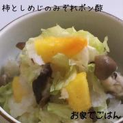 柿としめじのみぞれポン酢和え by おうちでごはんさん