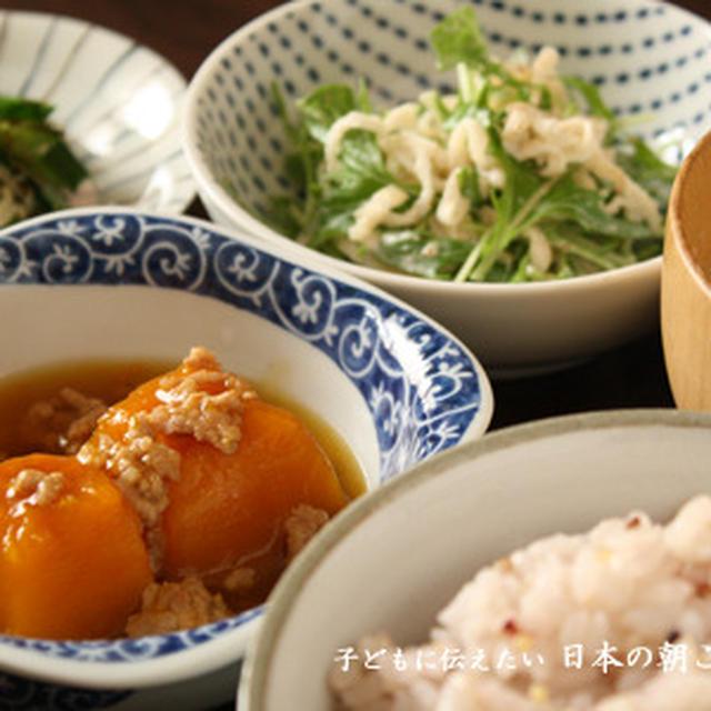 朝ごはん(和食の献立):南瓜のそぼろ煮、水菜と切干大根のサラダ、胡瓜のちりめん昆布和え