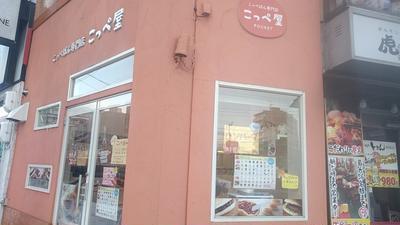 札幌市北区麻生のパン屋さん こっぺ屋 by ロデオさん | レシピ ...