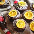 【バレンタイン講座】ショコラオランジェチーズのオイルマフィン。(←バター不使用)