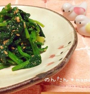 【基本】ほうれん草の胡麻和え〜母の味♡お弁当にも〜