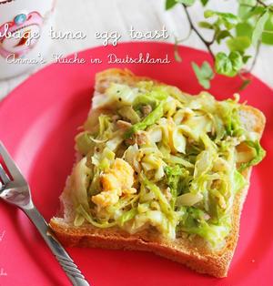 【レシピ・主食】熱が出た。。春キャベツとツナ卵の香ばしトースト♡