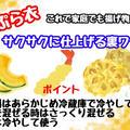 【レシピ】さきいかのゆかり揚げ!ふんわりさくさく梅の香り! by 板前パンダさん