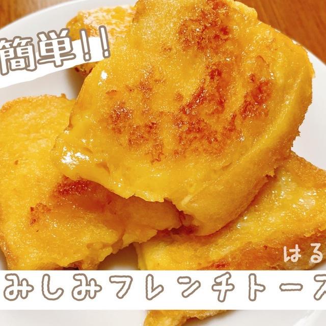 簡単!!しみしみフレンチトースト