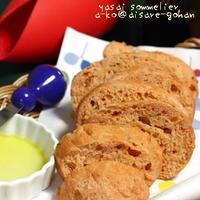 【スパイス大使(オレガノ)】「オーブン不要!トマトとハーブのレンジパン」(スチームロースター)