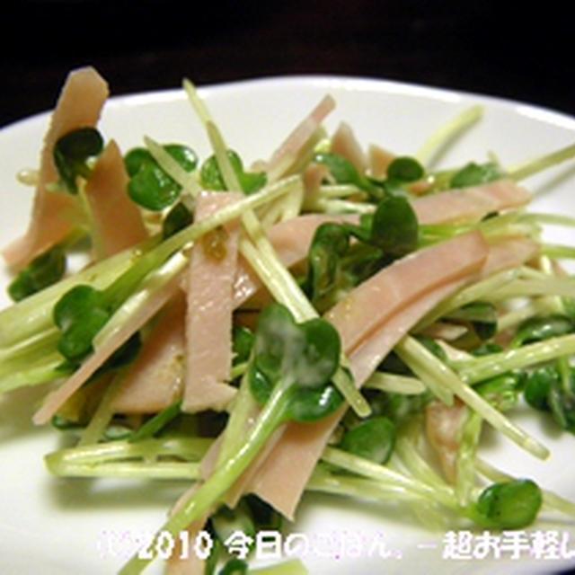 かいわれとハムの柚子胡椒マヨサラダ 1分メニュー(^_-)-☆