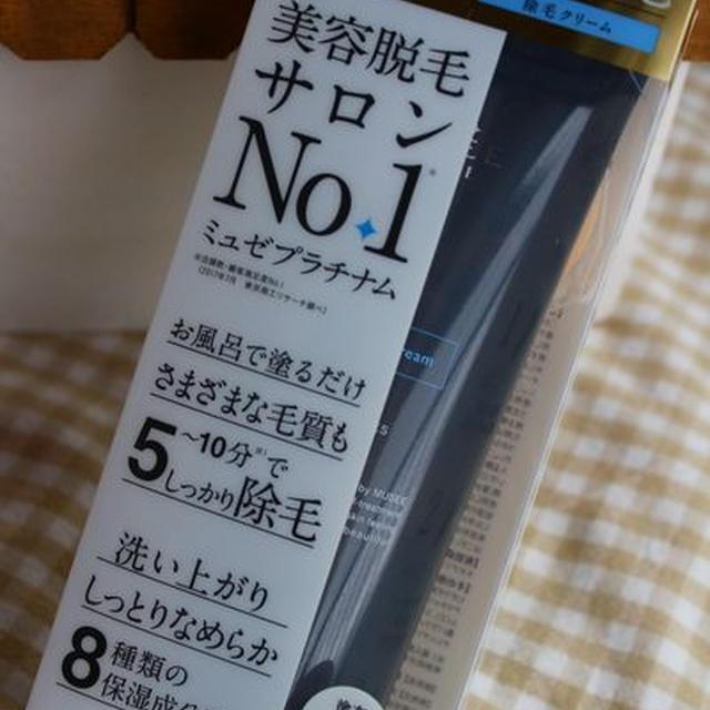 ミュゼプラチナム~薬用ヘアリムーバルクリーム(医薬部外品)