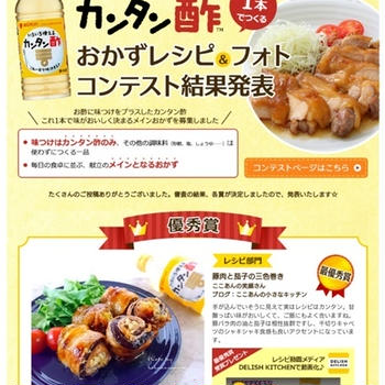カンタン酢1本でつくるおかずレシピ&フォトコンテスト 最優秀賞