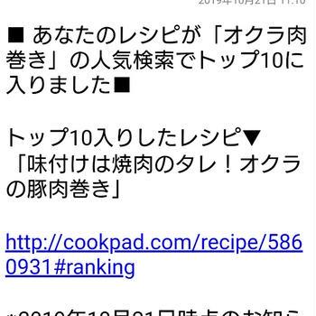 クックパッド:人気検索トップ10入り←オクラを使った一品