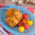 【レシピブログ連載】お弁当に最適!そのまま食べても十分美味しい♡『鮭のパセリチーズフライ』