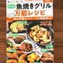 【掲載誌のお知らせ】大人気の魚焼きグリル万能レシピ