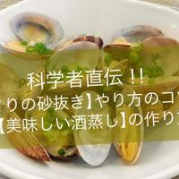 科学者直伝!【あさりの砂抜き】やり方と、美味しく簡単な【酒蒸し】の作り方
