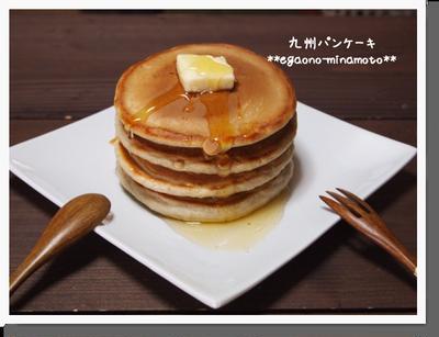 九州パンケーキの一番簡単な作り方