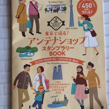 東京で巡る!アンテナショップスタンプラリー!