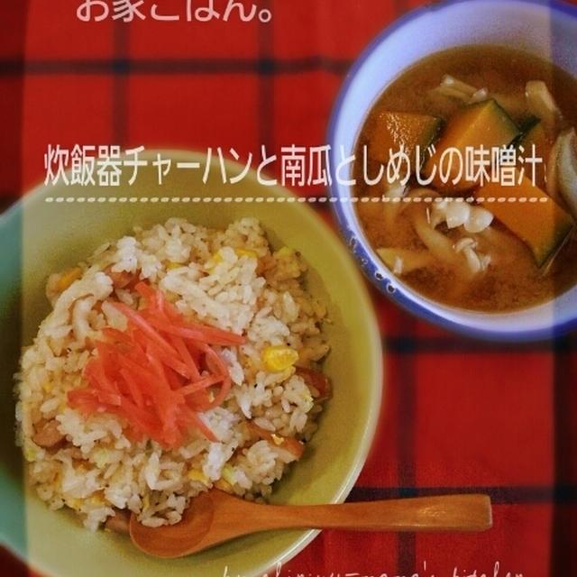 お家ごはん(炊飯器チャーハンと南瓜としめじの味噌汁)