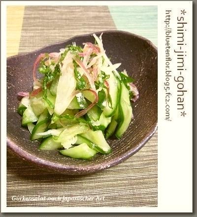 塩揉みきゅうりと香味野菜のすだち和え