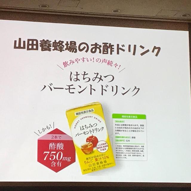 山田養蜂場 はちみつバーモントドリンク 〜RSP73〜