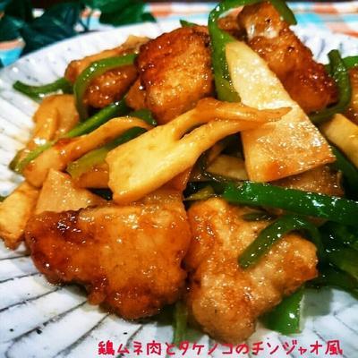 鶏ムネ肉とタケノコの青椒肉絲風❤美味しい‼