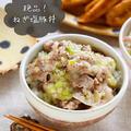♡絶品!ねぎ塩豚丼♡【#簡単レシピ #時短 #節約 #丼】
