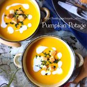 ♡牛乳deとろ〜り濃厚♡かぼちゃのポタージュ♡【#簡単#スープ#朝食】