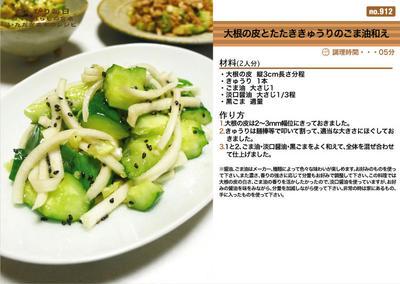 大根の皮とたたききゅうりのごま油和え -Recipe No.912-