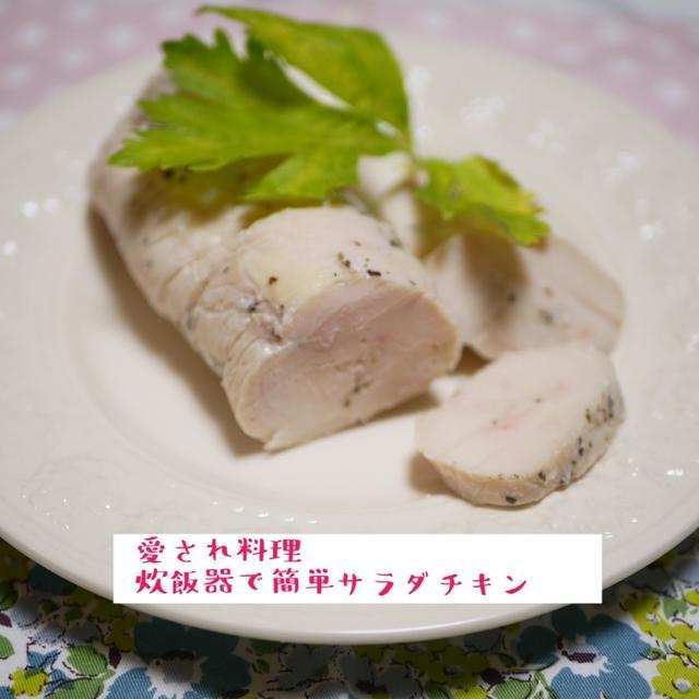 チキン 炊飯 器 サラダ