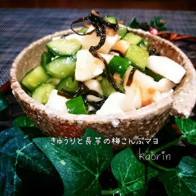 きゅうりと長芋の梅塩こんぶマヨサラダ❤