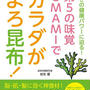 書籍 第5の味覚UMAMIでカラダがよろ昆布