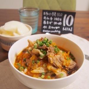 鍋1つの15分料理で体ぽかぽか!簡単辛うま「クッパ」レシピ7選