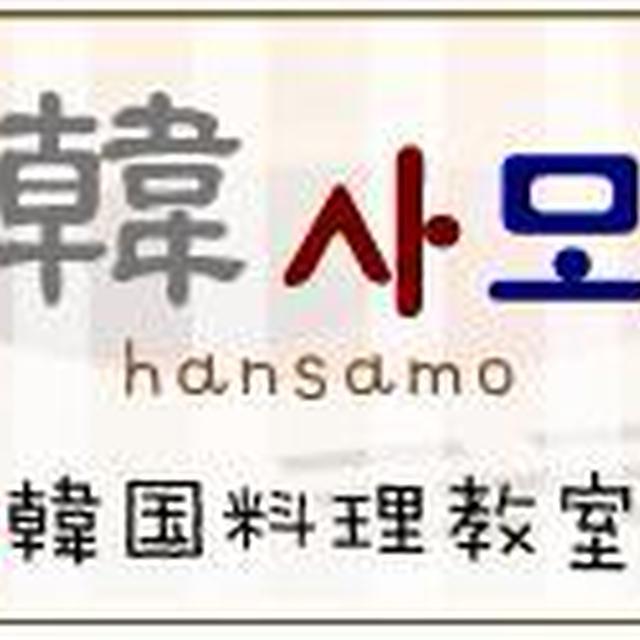 教室開催100回記念!平成25年2月から「韓 サモ プレミアム」がスタートします。