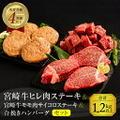 【ふるさと納税】宮崎県都農町 サイコロステーキ、ハンバーグ頂きました