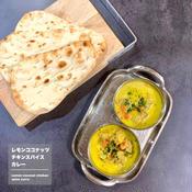 レモンココナッツチキンスパイスカレー