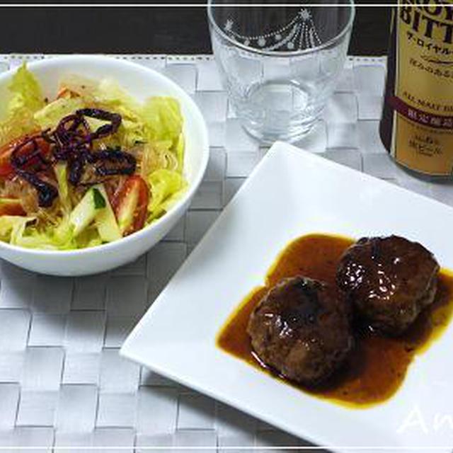 ☆煮込みハンバーグ&春雨サラダ☆