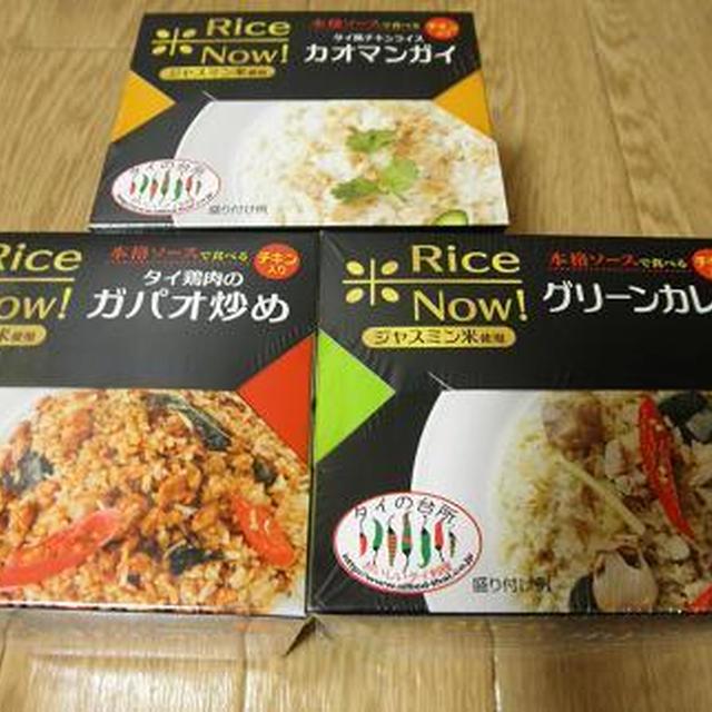 Rice Now!(ライスナウ)★自宅で簡単に作れる本格的タイごはん