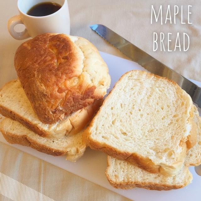 朝食に♡簡単ふわふわメープル食パン