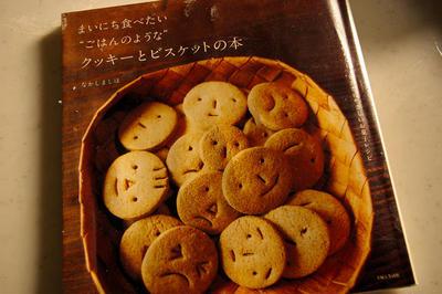 米粉のチョコ×アーモンドビスコッティ(Recipe付き)