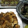 もやし入り麻婆豆腐 茄子の揚げ漬け 椎茸ネギ塩焼き(レシピ)