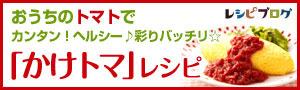 かけトマ料理レシピ