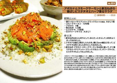 アボカドとスモークサーモンと新玉ねぎの香ばしピスタチオとハーブ香るサラダ -Recipe No.924-