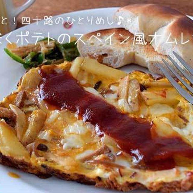 ほくほくポテトのスペイン風オムレツ☆