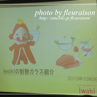 ■耐熱ガラス食器iwakiイベント☆レンジでできる、秋の食材を使ったオシャレレシピ☆