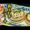 新玉葱ステーキは塩こんぶ山葵マヨで食べると旨い