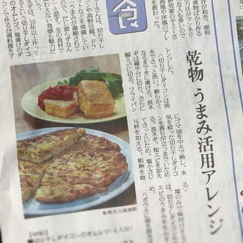 フライパンひとつでOK!野菜たっぷり「かぼちゃとブロッコリーのトマトパスタ」と、今朝の読売新聞