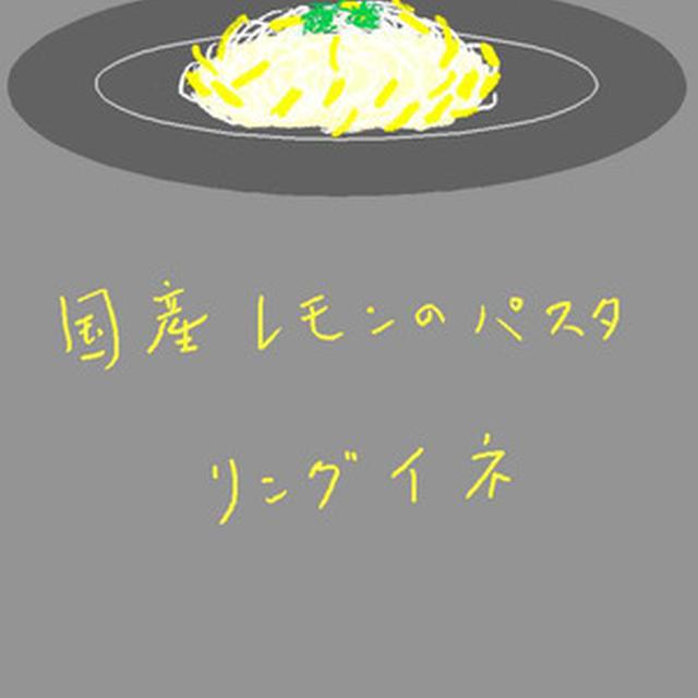 国産レモンのパスタ リングイネ