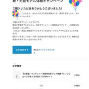 全プレ1000円